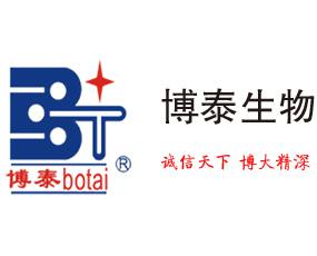 湛江市博泰生物化工科技实业有限公司