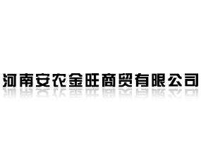 河南安农金旺商贸有限公司