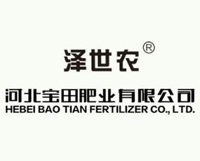 河北宝田肥业有限公司