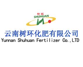 云南树环化肥有限公司