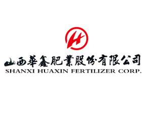 山西华鑫肥业股份有限公司