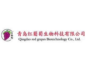 青岛红葡萄生物科技有限公司