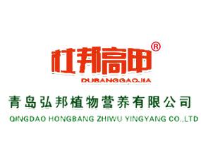 青岛弘邦植物营养有限公司