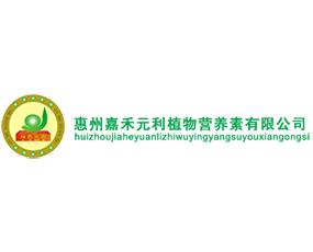 惠州嘉禾元利植物营养素有限公司