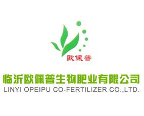 临沂欧佩普生物肥业有限公司