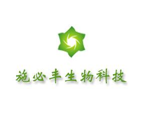 广西南宁施必丰生物科技有限公司