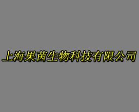 上海果茵生物科技有限公司