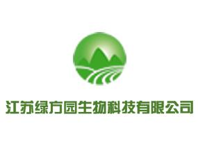 江苏绿方园生物科技有限公司