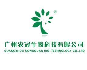 广州农冠生物科技有限公司