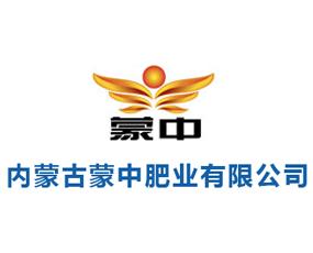 内蒙古蒙中肥业有限公司