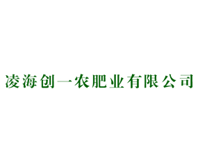 凌海创一农肥业有限公司