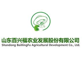山东百兴福农业发展股份有限公司