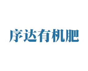 通化县序达有机肥有限公司