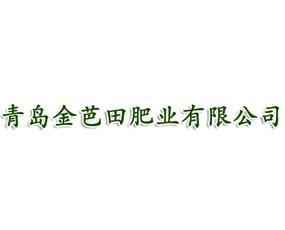 青岛金芭田肥业有限公司