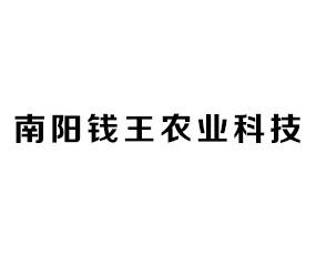 南阳钱王农业科技有限公司