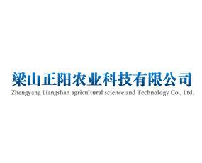 梁山正阳农业科技有限公司