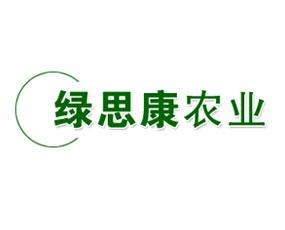 寿光绿思康农业科技有限公司