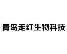 青岛走红生物科技有限公司