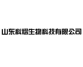 山东科熠生物科技有限公司