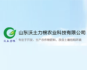 山东沃土力根农业科技有限公司