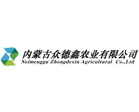 内蒙古众德鑫农业有限公司