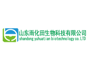山东雨化田生物科技有限公司