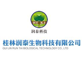 桂林润泰生物科技有限公司