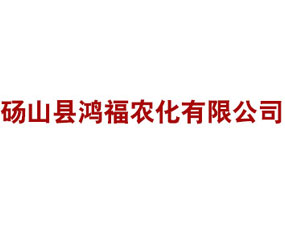 砀山县鸿福农化有限公司