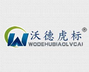 山东沃德虎标生态工程有限公司