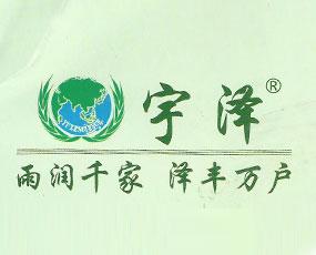 青岛宇泽植保科技有限公司