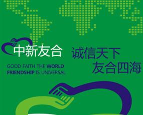 郑州友合植物保护技术有限公司
