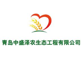 青�u中盛�赊r生�B工程有限公司