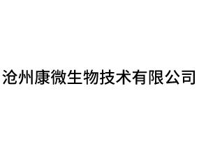 沧州康微生物技术有限公司