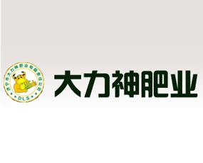 济宁市大力神肥业有限责任公司