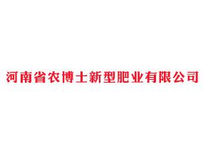 河南省农博士新型肥业有限公司