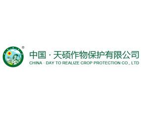 中国・天硕作物保护有限公司