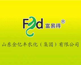 山东金亿丰农化(集团)有限公司