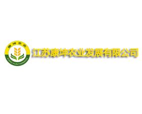 江苏康坤农业发展有限公司