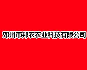 邓州市邦农农业科技有限公司