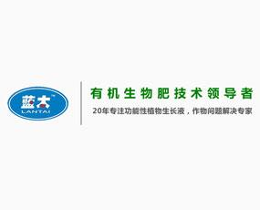 陕西蓝太生物科技有限公司