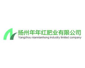 扬州年年红肥业有限公司