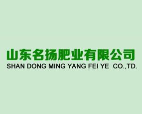 山东名扬肥业有限公司