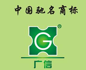 安徽广信农化股份有限公司