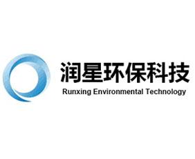 烟台润星环保科技发展有限公司