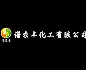 安徽谱农丰化工有限公司
