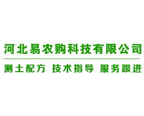 河北易农购科技有限公司