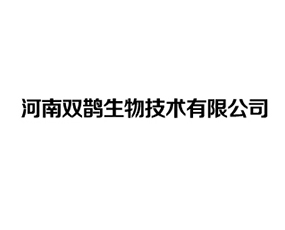 河南双鹊生物技术有限公司