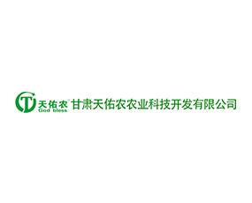 甘肃天佑农农业科技开发有限公司