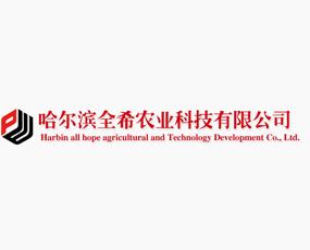 哈尔滨全希农业科技有限公司