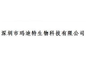 深圳市玛迪特生物科技有限公司